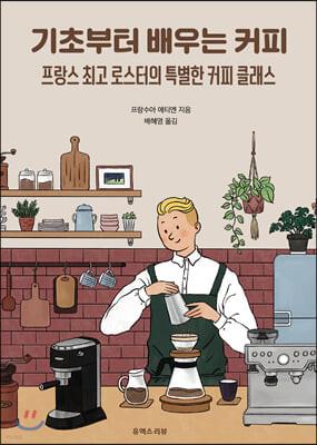 기초부터 배우는 커피