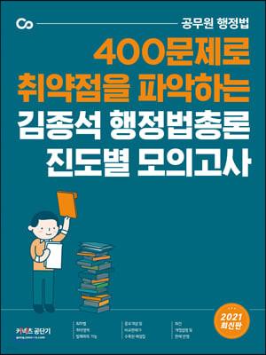 2021 김종석 행정법총론 진도별 모의고사
