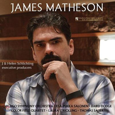 Baird Dodge 제임스 메디슨: 현악 4중주, 바이올린 협주곡, 가곡 '혼자만의 시간' (James Matheson: String Quartet, Violin Concerto, Times Alone)
