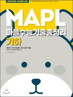 MAPL 마플 수능기출총정리 기하 (2021년)