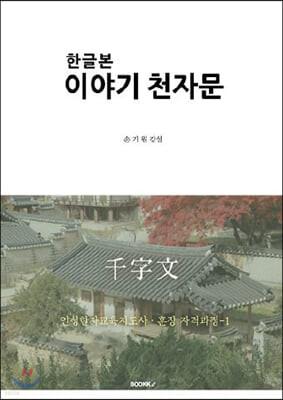 한글본 이야기 천자문