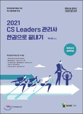 2021 메인에듀 CS 리더스 관리사 한 권으로 끝내기