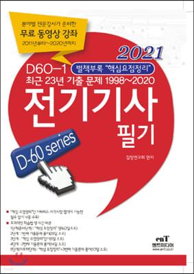 2021 D60-1 전기기사필기