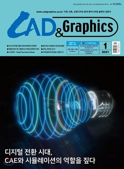 캐드 앤 그래픽스 CAD & Graphics (월간) : 1월 [2021]