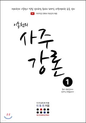 이동헌의 사주강론 1
