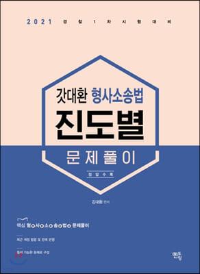 2021 갓대환 형사소송법 진도별 문제풀이