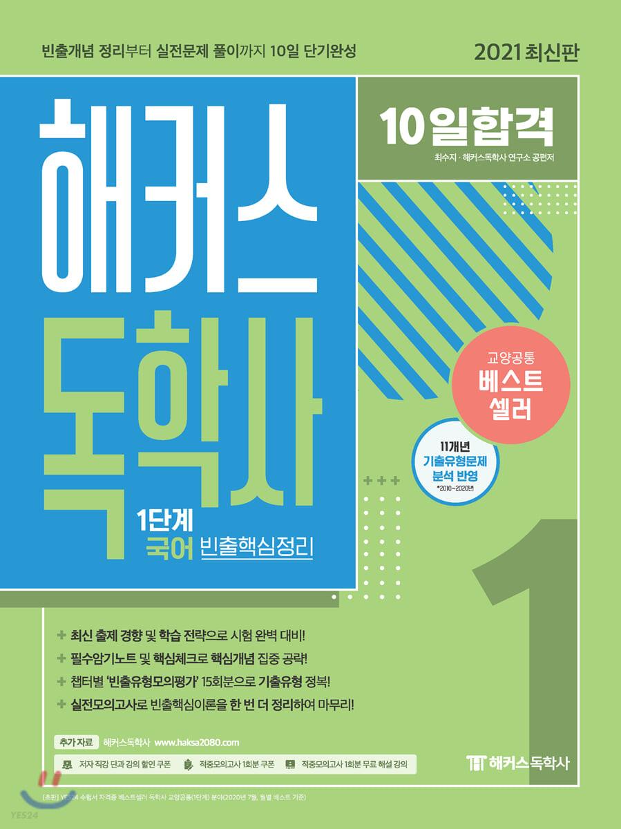 2021 10일합격 해커스독학사 1단계 국어 빈출핵심정리