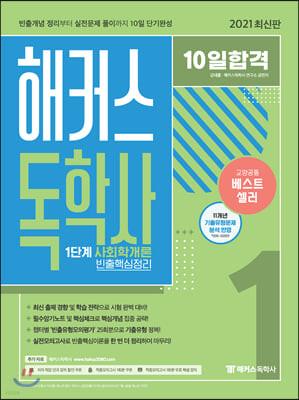 2021 10일합격 해커스독학사 1단계 사회학개론 빈출핵심정리