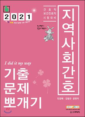 2021 민경애 지역사회간호 기출문제뽀개기