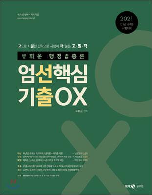 2021 유휘운 행정법총론 엄선핵심 기출OX