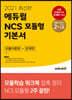 2021 최신판 에듀윌 NCS 모듈형 기본서 모듈이론편+문제편