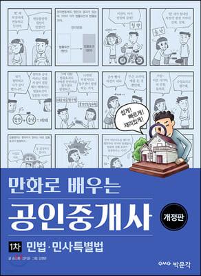 만화로 배우는 공인중개사 1차 민법 민사특별법