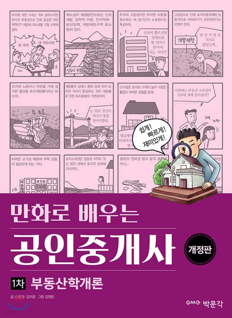 만화로 배우는 공인중개사 1차 부동산학개론