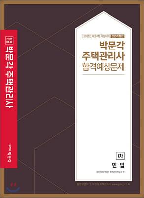 2021 박문각 주택관리사 합격예상문제 1차 민법