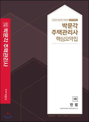 2021 박문각 주택관리사 핵심요약집 1차 민법