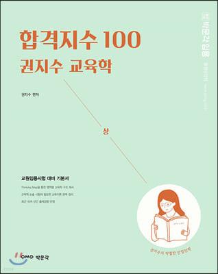 합격지수 100 권지수 교육학 (상)