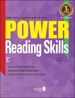 Power Reading Skills