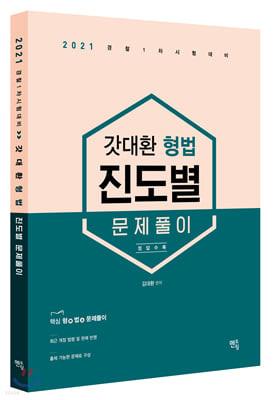 2021 갓대환 형법 진도별 문제풀이