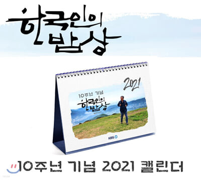 2021년 한국인의 밥상 10주년 기념 탁상 캘린더