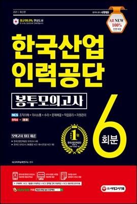 2021 최신판 All-New 한국산업인력공단 NCS+한국사+영어 봉투모의고사 6회분
