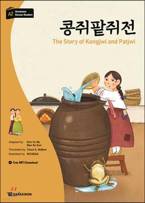 콩쥐팥쥐전 - 다락원 한국어 학습문고