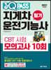 2021 원큐패스 지게차운전기능사 필기 CBT 시험 모의고사 10회