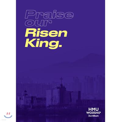 한마음찬양 (HMU Worship) - 정규 3집 Praise Our Risen King