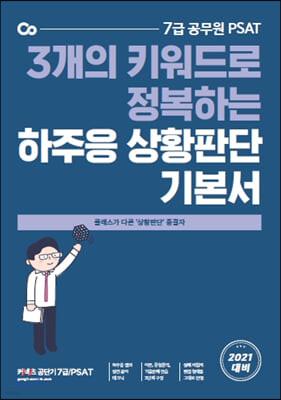 2021 7급 PSAT 하주응 상황판단 기본서