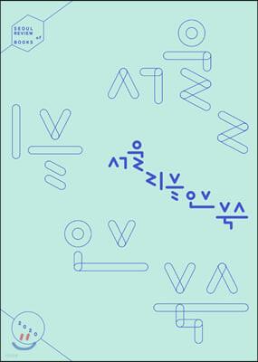 서울리뷰오브북스 (계간) : 0호 [2020]