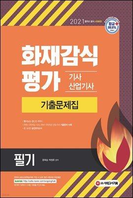 2021 화재감식평가기사·산업기사 기출문제집