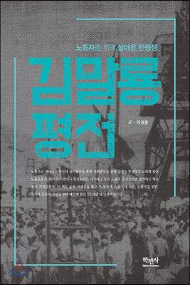 김말룡 평전