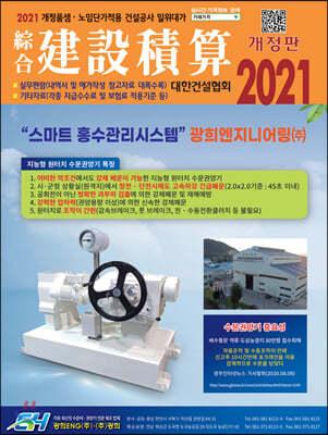 종합 건설적산 (연간) : 2021년