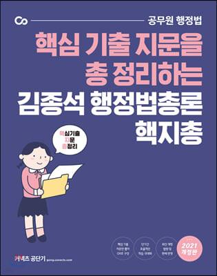 2021 김종석 행정법총론 핵심 기출 지문 총정리(핵지총)