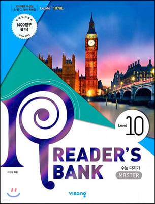 리더스뱅크 Reader's Bank Level 10