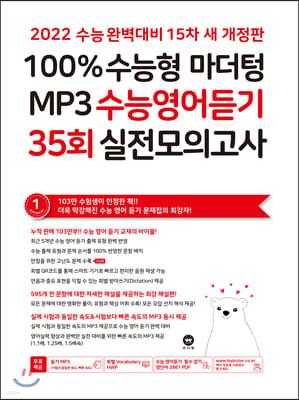 2022 100% 수능형 마더텅 MP3 수능영어듣기 35회 실전모의고사