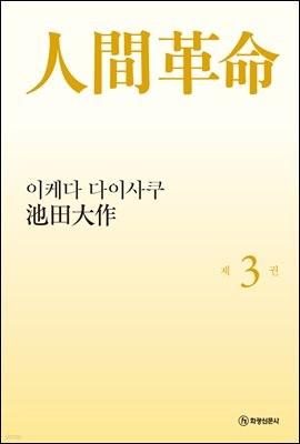 소설 인간혁명 (완결판) 제3권