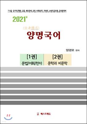 2021 양명국어