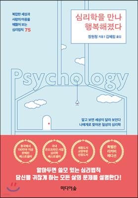 심리학을 만나 행복해졌다 (리커버 에디션)