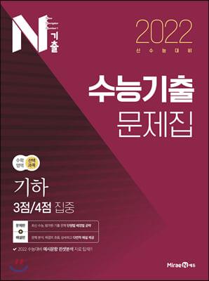 N기출 수능기출 문제집 수학영역 기하 (2021년)