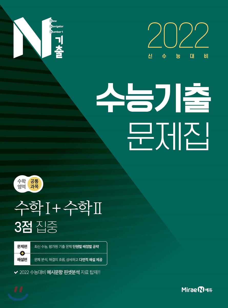 N기출 수능기출 문제집 수학영역 수학1+수학2 3점 집중 (2021년)