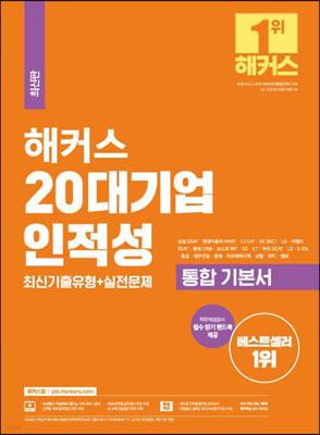 2021 해커스 20대기업 인적성 통합 기본서 최신기출유형+실전문제