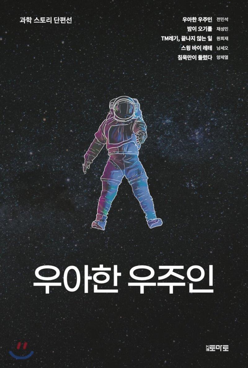우아한 우주인