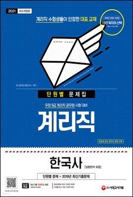 2021 우정 9급 계리직 한국사[상용한자 포함] 단원별 문제집