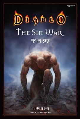 디아블로 죄악의 전쟁