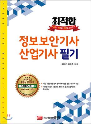 최적합 정보보안기사산업기사 필기