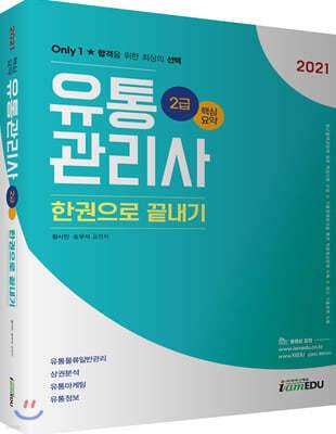 2021 [Only1] 유통관리사 2급 한권으로 끝내기