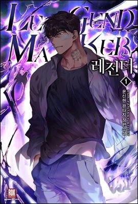 [세트] 레전더(Legend Maker) (총6권/완결)