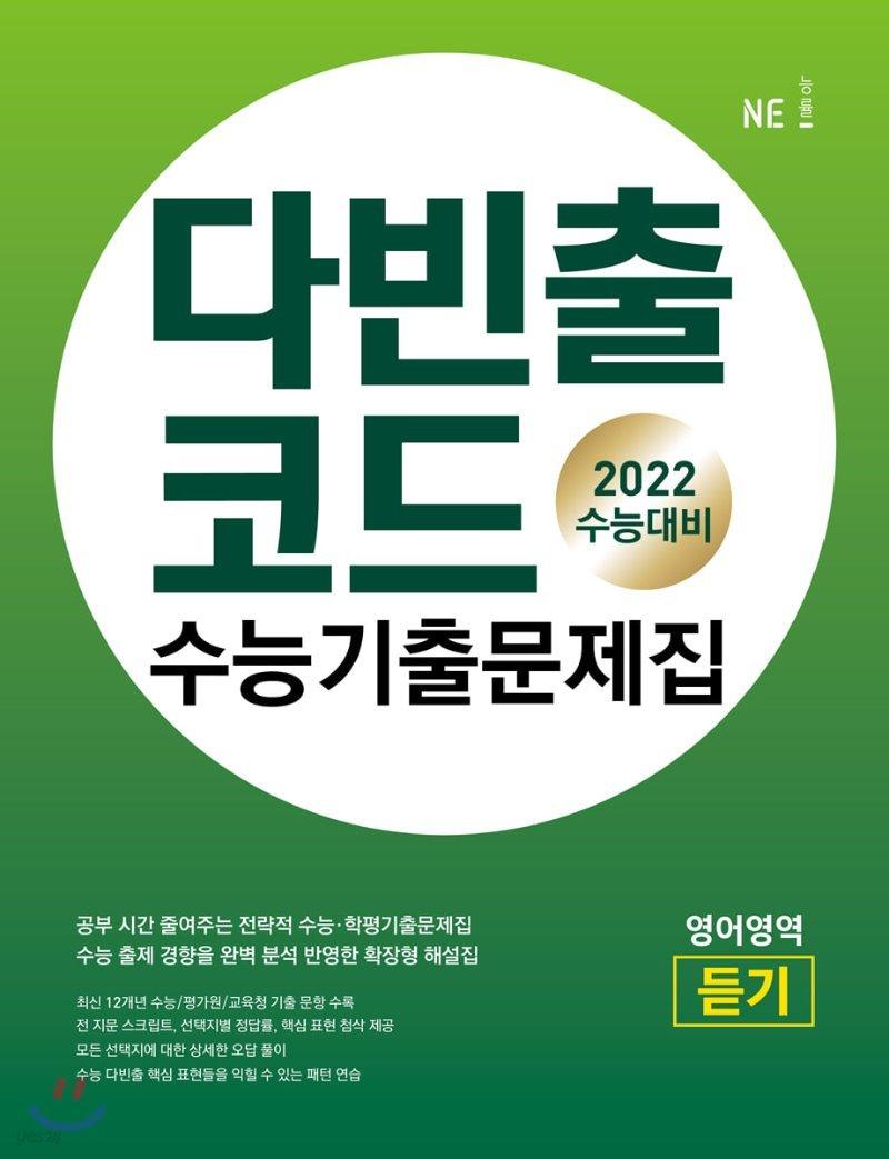 다빈출코드 수능기출문제집 영어영역 듣기 (2021년)