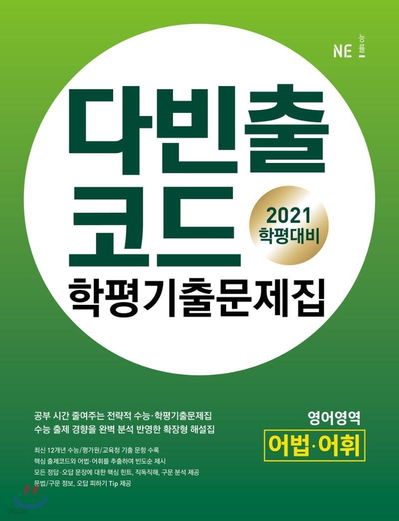 다빈출코드 학평기출문제집 영어영역 어법어휘 (2021년)