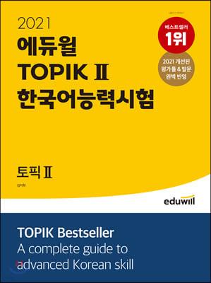 2021 에듀윌 토픽 한국어능력시험 TOPIK Ⅱ